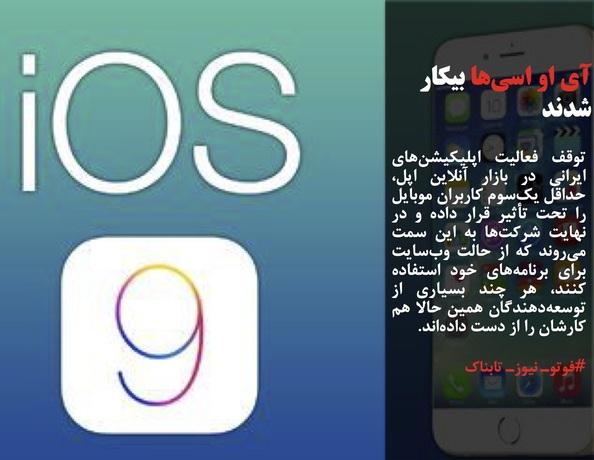 توقف فعالیت اپلیکیشنهای ایرانی در بازار آنلاین اپل، حداقل یکسوم کاربران موبایل را تحت تأثیر قرار داده و در نهایت شرکتها به این سمت میروند که از حالت وبسایت برای برنامههای خود استفاده کنند، هر چند بسیاری از توسعهدهندگان همین حالا هم کارشان را از دست دادهاند.