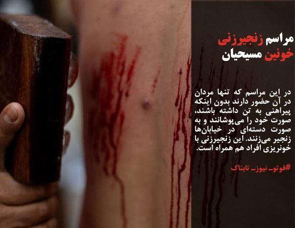 در این مراسم که تنها مردان در آن حضور دارند بدون اینکه پیراهنی به تن داشته باشند، صورت خود را میپوشانند و به صورت دستهای در خیابانها زنجیر میزنند. این زنجیرزنی با خونریزی افراد هم همراه است.