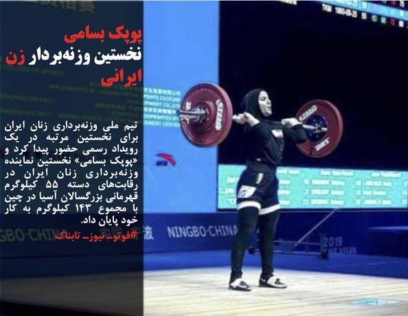 تیم ملی وزنهبرداری زنان ایران برای نخستین مرتبه در یک رویداد رسمی حضور پیدا کرد و «پوپک بسامی» نخستین نماینده وزنهبرداری زنان ایران در رقابتهای دسته ۵۵ کیلوگرم قهرمانی بزرگسالان آسیا در چین با مجموع ١۴٣ کیلوگرم به کار خود پایان داد.