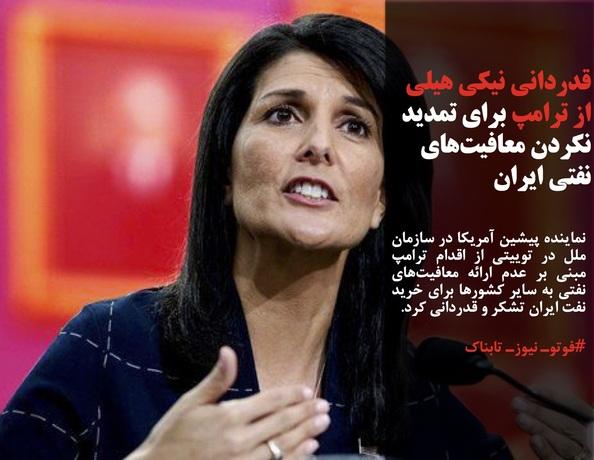 نماینده پیشین آمریکا در سازمان ملل در توییتی از اقدام ترامپ مبنی بر عدم ارائه معافیتهای نفتی به سایر کشورها برای خرید نفت ایران تشکر و قدردانی کرد.