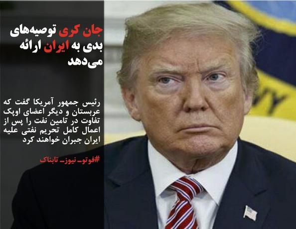 رئیس جمهور آمریکا گفت که عربستان و دیگر اعضای اوپک تفاوت در تامین نفت را پس از اعمال کامل تحریم نفتی علیه ایران جبران خواهند کرد
