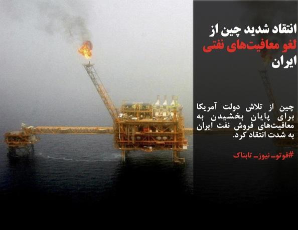 چین از تلاش دولت آمریکا برای پایان بخشیدن به معافیتهای فروش نفت ایران به شدت انتقاد کرد.