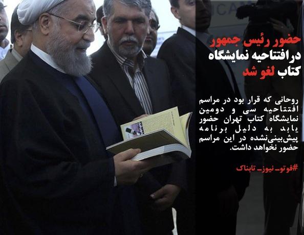 روحانی که قرار بود در مراسم افتتاحیه سی و دومین نمایشگاه کتاب تهران حضور یابد به دلیل برنامه پیشبینینشده در این مراسم حضور نخواهد داشت.