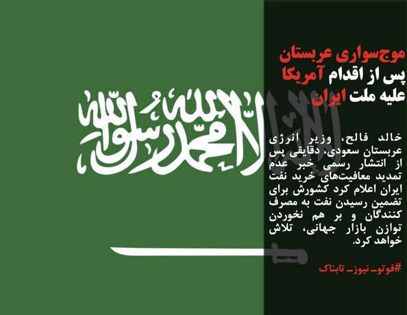 خالد فالح، وزیر انرژی عربستان سعودی، دقایقی پس از انتشار رسمی خبر عدم تمدید معافیتهای خرید نفت ایران اعلام کرد کشورش برای تضمین رسیدن نفت به مصرف کنندگان و بر هم نخوردن توازن بازار جهانی، تلاش خواهد کرد.