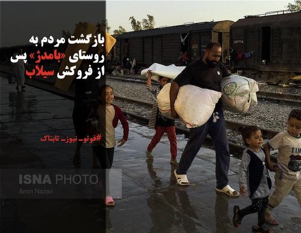 بازگشت مردم به روستای «بامدژ» پس از فروکش سیلاب