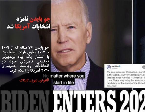 جو بایدن ۷۶ ساله که از ۲۰۰۹ تا ۲۰۱۷ معاون باراک اوباما بود، با انتشار یک پیام ویدیویی تبلیغی نامزدی خود در انتخابات ریاست جمهوری ۲۰۲۰ آمریکا را اعلام کرد.