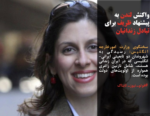 سخنگوی وزارت امورخارجه انگلیس: رسیدگی به شهروندان دو تابعیتی ایرانی-انگلیسی که در ایران زندانی هستند، شامل نازنین زاغری همواره از اولویتهای دولت بوده است.