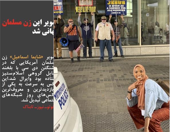 تصویر «شایما اسماعیل» زن مسلمان آمریکایی که در واشنگتن دی سی با بلخند مقابل گروهی اسلامستیز استاده بود وایرال شد.این عکس به سرعت به یکی از پربازدیدترین و معروفترین عکسهای روز شبکههای اجتماعی تبدیل شد.