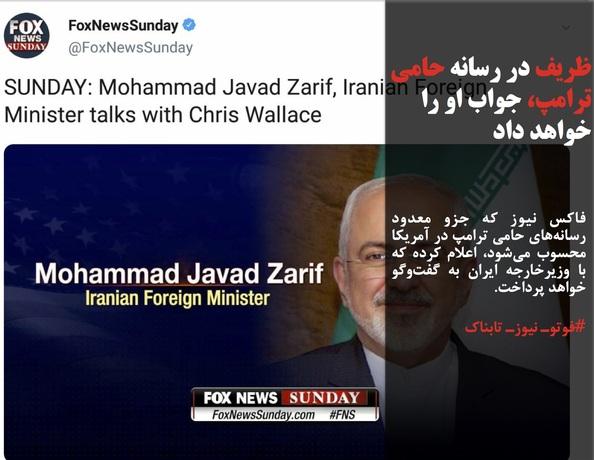 فاکس نیوز که جزو معدود رسانههای حامی ترامپ در آمریکا محسوب میشود، اعلام کرده که با وزیرخارجه ایران به گفتوگو خواهد پرداخت.