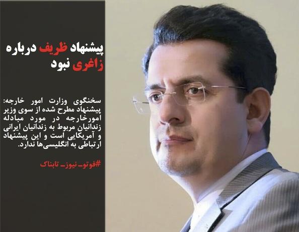 سخنگوی وزارت امور خارجه: پیشنهاد مطرح شده از سوی وزیر امورخارجه در مورد مبادله زندانیان مربوط به زندانیان ایرانی و آمریکایی است و این پیشنهاد ارتباطی به انگلیسیها ندارد.