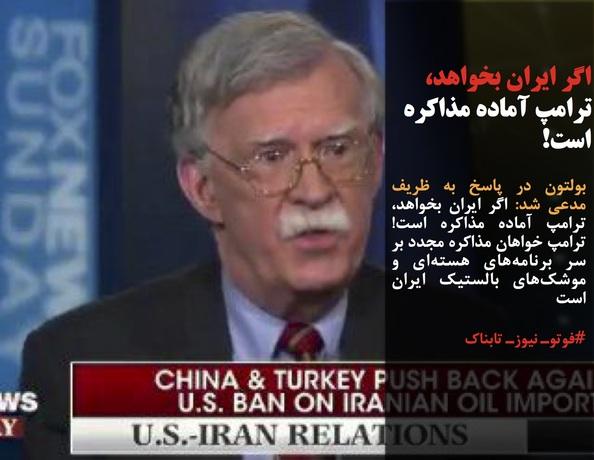 بولتون در پاسخ به ظریف مدعی شد: اگر ایران بخواهد، ترامپ آماده مذاکره است! ترامپ خواهان مذاکره مجدد بر سر برنامههای هستهای و موشکهای بالستیک ایران است
