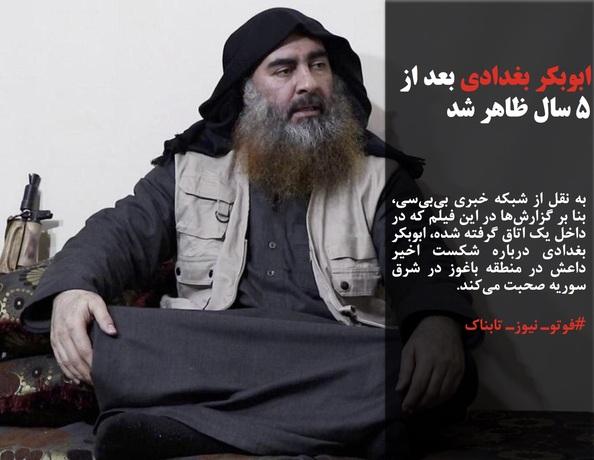 به نقل از شبکه خبری بیبیسی، بنا بر گزارشها در این فیلم که در داخل یک اتاق گرفته شده، ابوبکر بغدادی درباره شکست اخیر داعش در منطقه باغوز در شرق سوریه صحبت میکند.