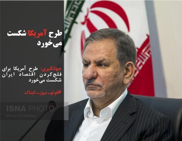 جهانگیری: طرح آمریکا برای فلجکردن اقتصاد ایران شکست میخورد