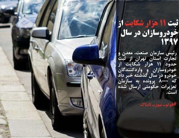 رئیس سازمان صنعت، معدن و تجارت استان تهران از ثبت حدود ۱۱ هزار شکایت از خودروسازان و واردکنندگان خودرو در سال گذشته خبر داد که ۸۰۰۰ پرونده به سازمان تعزیرات حکومتی ارسال شده است.