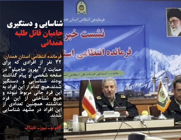 فرمانده انتظامی استان همدان: 32 نفر از افرادی که برای حمایت از