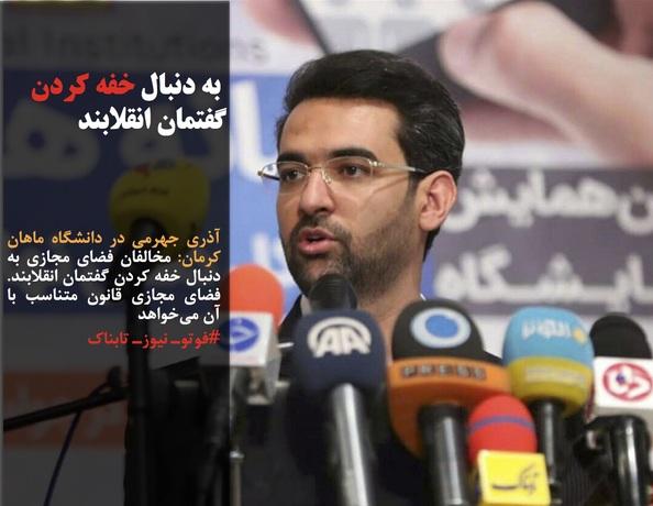 آذری جهرمی در دانشگاه ماهان کرمان: مخالفان فضای مجازی به دنبال خفه کردن گفتمان انقلابند. فضای مجازی قانون متناسب با آن میخواهد