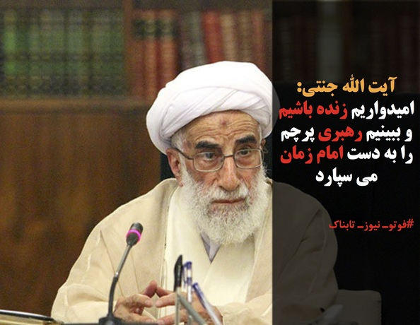 آیت الله جنتی: امیدواریم زنده باشیم و ببینیم رهبری پرچم را به دست امام زمان می سپارد
