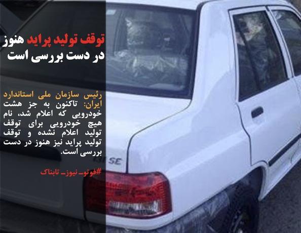 رئیس سازمان ملی استاندارد ایران: تاکنون به جز هشت خودرویی که اعلام شد، نام هیچ خودرویی برای توقف تولید اعلام نشده و توقف تولید پراید نیز هنوز در دست بررسی است.