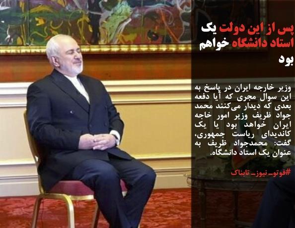 وزیر خارجه ایران در پاسخ به این سوال مجری که آیا دفعه بعدی که دیدار میکنند محمد جواد ظریف وزیر امور خاجه ایران خواهد بود یا یک کاندیدای ریاست جمهوری، گفت: محمدجواد ظریف به عنوان یک استاد دانشگاه.