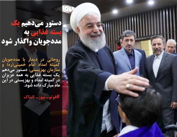 روحانی در دیدار با مددجویان کمیته امداد امام خمینی(ره) و سازمان بهزیستی: دستور میدهم یک بسته غذایی به همه عزیزان در کمیته امداد و بهزیستی در این ماه مبارک داده شود.
