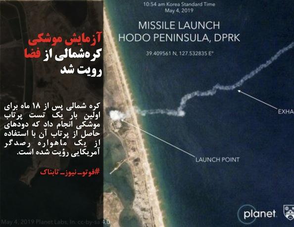 کره شمالی پس از ۱۸ ماه برای اولین بار یک تست پرتاب موشکی انجام داد که دودهای حاصل از پرتاب آن با استفاده از یک ماهواره رصدگر آمریکایی رؤیت شده است.