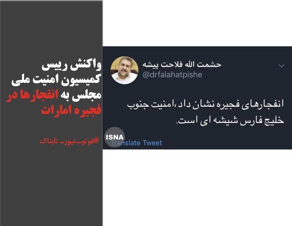 واکنش رئیس کمیسیون امنیت ملی کشورمان به انفجارهای روز گذشته فجیره
