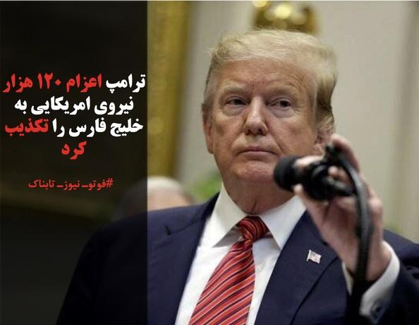 ترامپ اعزام ١٢٠ هزار نیروی امریکایی به خلیج فارس را تکذیب کرد