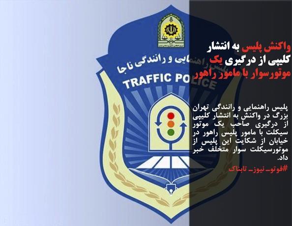 پلیس راهنمایی و رانندگی تهران بزرگ در واکنش به انتشار کلیپی از درگیری صاحب یک موتور سیکلت با مامور پلیس راهور در خیابان از شکایت این پلیس از موتورسیکلت سوار متخلف خبر داد.