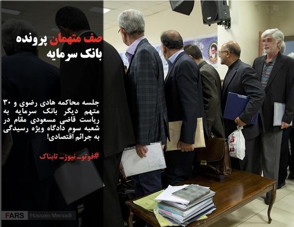 جلسه محاکمه هادی رضوی و 30 متهم دیگر بانک سرمایه به ریاست قاضی مسعودی مقام در شعبه سوم دادگاه ویژه رسیدگی به جرائم اقتصادی!