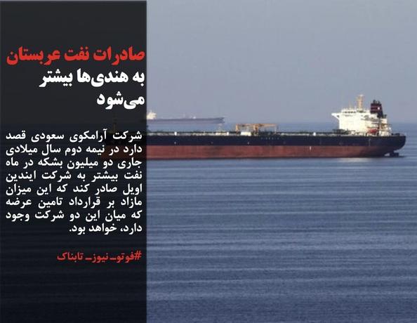 شرکت آرامکوی سعودی قصد دارد در نیمه دوم سال میلادی جاری دو میلیون بشکه در ماه نفت بیشتر به شرکت ایندین اویل صادر کند که این میزان مازاد بر قرارداد تامین عرضه که میان این دو شرکت وجود دارد، خواهد بود.