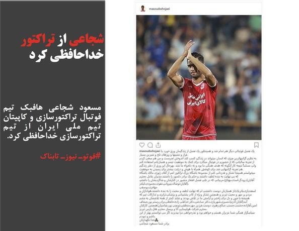 مسعود شجاعی هافبک تیم فوتبال تراکتورسازی و کاپیتان تیم ملی ایران از تیم تراکتورسازی خداحافظی کرد.