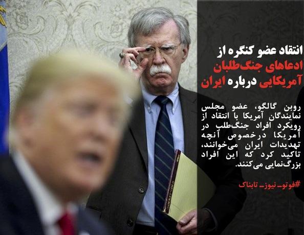 روبن گالگو، عضو مجلس نمایندگان آمریکا با انتقاد از رویکرد افراد جنگطلب در آمریکا درخصوص آنچه تهدیدات ایران میخوانند، تاکید کرد که این افراد بزرگنمایی میکنند.