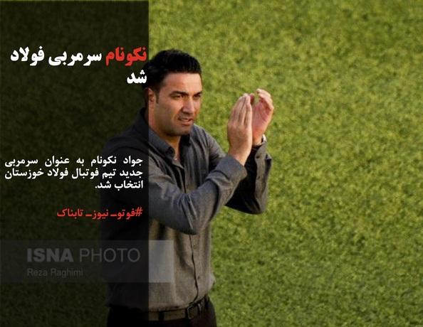 جواد نکونام به عنوان سرمربی جدید تیم فوتبال فولاد خوزستان انتخاب شد.