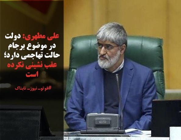 علی مطهری: دولت در موضوع برجام حالت تهاجمی دارد؛ عقب نشینی نکرده است