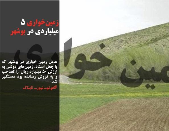 عامل زمین خواری در بوشهر که با جعل اسناد، زمینهای دولتی به ارزش ۵۰ میلیارد ریال  را تصاحب و به فروش رسانده بود دستگیر شد.