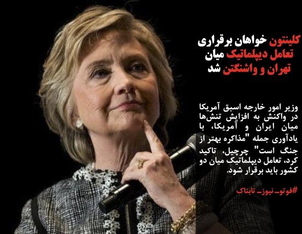 وزیر امور خارجه اسبق آمریکا در واکنش به افزایش تنشها میان ایران و آمریکا، با یادآوری جمله