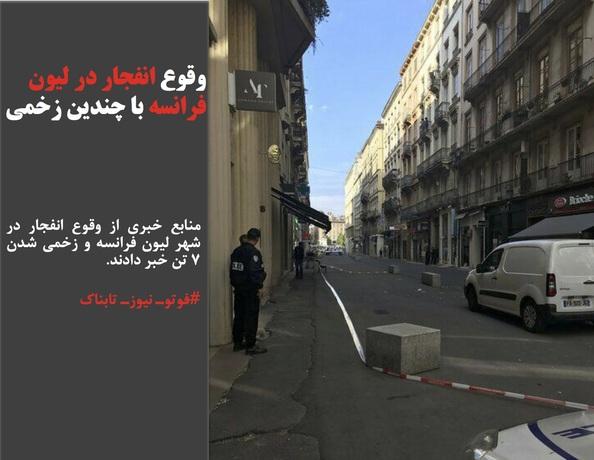 منابع خبری از وقوع انفجار در شهر لیون فرانسه و زخمی شدن ۷ تن خبر دادند.