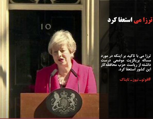 ترزا می با تاکید بر اینکه در مورد مساله بریگزیت موضعی درست داشته از ریاست حزب محافظهکار این کشور استعفا کرد.