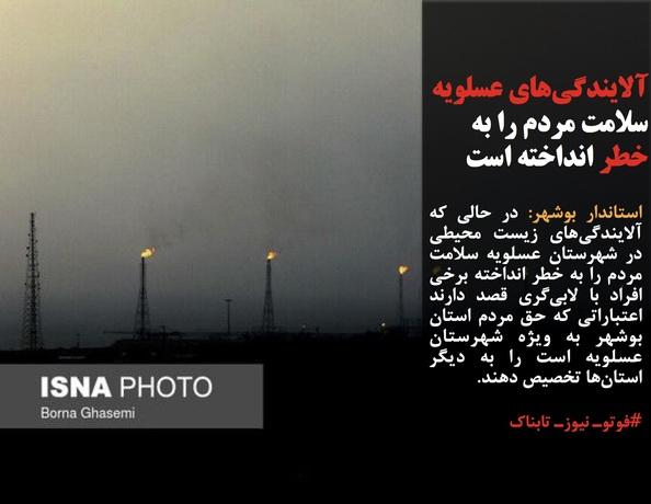 استاندار بوشهر: در حالی که آلایندگیهای زیست محیطی در شهرستان عسلویه سلامت مردم را به خطر انداخته برخی افراد با لابیگری قصد دارند اعتباراتی که حق مردم استان بوشهر به ویژه شهرستان عسلویه است را به دیگر استانها تخصیص دهند.