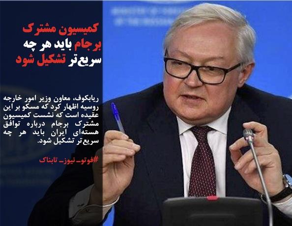 ریابکوف، معاون وزیر امور خارجه روسیه اظهار کرد که مسکو بر این عقیده است که نشست کمیسیون مشترک برجام درباره توافق هستهای ایران باید هر چه سریعتر تشکیل شود.