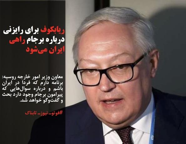 معاون وزیر امور خارجه روسیه: برنامه دارم که فردا در ایران باشم و درباره سوالهایی که پیرامون برجام وجود دارد بحث و گفتوگو خواهد شد.