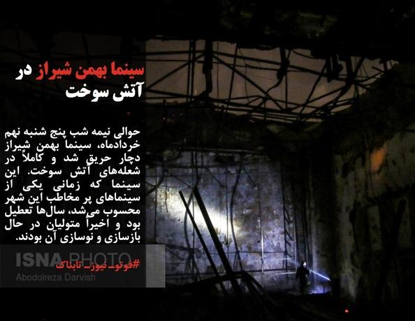 حوالی نیمه شب پنج شنبه نهم خردادماه، سینما بهمن شیراز دچار حریق شد و کاملاً در شعلههای آتش سوخت. این سینما که زمانی یکی از سینماهای پر مخاطب این شهر محسوب میشد، سالها تعطیل بود و اخیراً متولیان در حال بازسازی و نوسازی آن بودند.