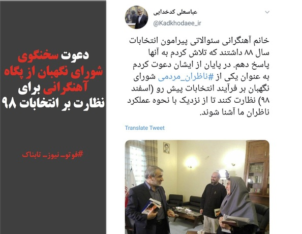 دعوت سخنگوی شورای نگهبان از پگاه آهنگرانی برای نظارت بر انتخابات ۹۸