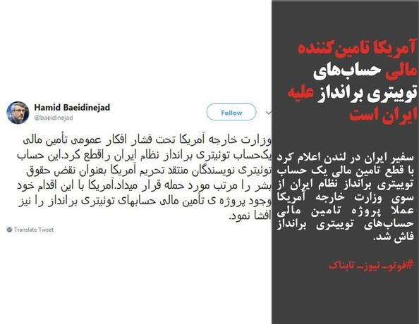 سفیر ایران در لندن اعلام کرد با قطع تامین مالی یک حساب توییتری برانداز نظام ایران از سوی وزارت خارجه آمریکا عملا پروژه تامین مالی حسابهای توییتری برانداز فاش شد.