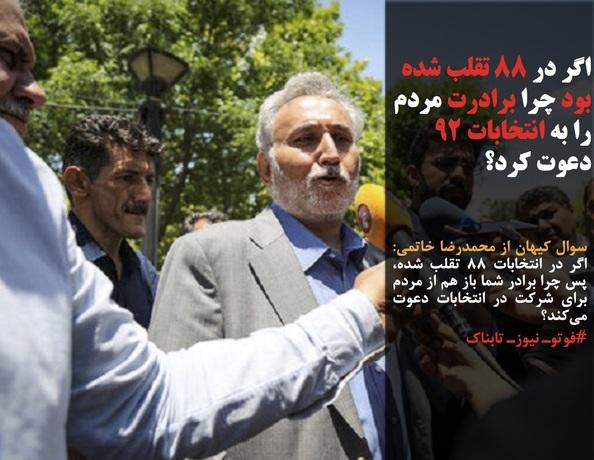 سوال کیهان از محمدرضا خاتمی: اگر در انتخابات ۸۸ تقلب شده، پس چرا برادر شما باز هم از مردم برای شرکت در انتخابات دعوت میکند؟