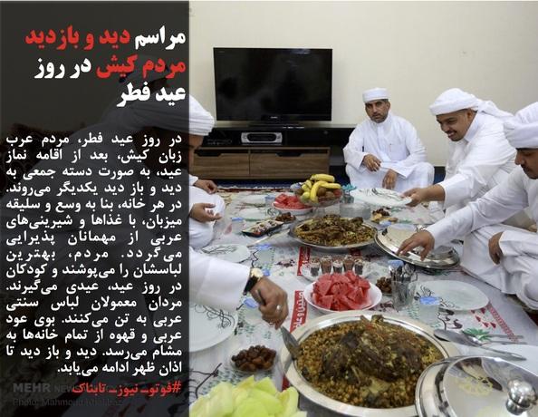 در روز عید فطر، مردم عرب زبان کیش، بعد از اقامه نماز عید، به صورت دسته جمعی به دید و باز دید یکدیگر میروند. در هر خانه، بنا به وسع و سلیقه میزبان، با غذاها و شیرینیهای عربی از مهمانان پذیرایی میگردد. مردم، بهترین لباسشان را میپوشند و کودکان در روز عید، عیدی میگیرند. مردان معمولان لباس سنتی عربی به تن میکنند. بوی عود عربی و قهوه از تمام خانهها به مشام میرسد. دید و باز دید تا اذان ظهر ادامه مییابد.