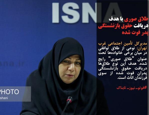 مدیرکل تأمین اجتماعی غرب تهران: نوعی از طلاق توافقی در میان برخی خانوادهها تحت عنوان