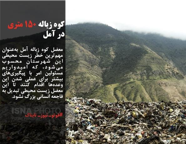 معضل کوه زباله آمل بهعنوان مهمترین خطر زیست محیطی این شهرستان محسوب میشود، که امیدواریم مسئولین امر با پیگیریهای بیشتر برای عملی شدن این وعدهها اقدام کنند تا این معضل زیست محیطی تبدیل به فاجعه انسانی بزرگ نشود.