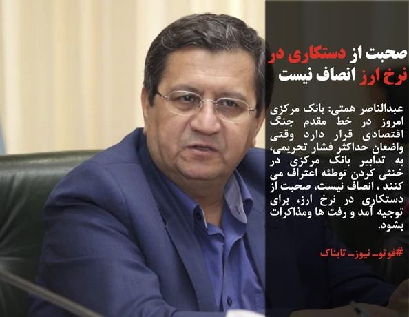 عبدالناصر همتی: بانک مرکزی امروز در خط مقدم جنگ اقتصادی قرار دارد وقتی واضعان حداکثر فشار تحریمی، به تدابیر بانک مرکزی در خنثی کردن توطئه اعتراف می کنند ، انصاف نیست، صحبت از دستکاری در نرخ ارز، برای توجیه آمد و رفت ها ومذاکرات بشود.