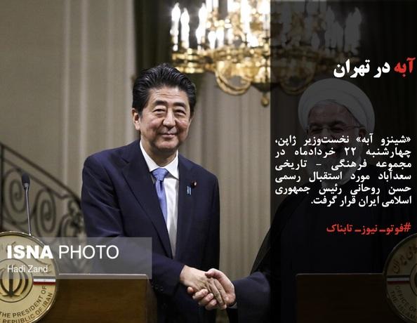«شینزو آبه» نخستوزیر ژاپن، چهارشنبه ۲۲ خردادماه در مجموعه فرهنگی - تاریخی سعدآباد مورد استقبال رسمی حسن روحانی رئیس جمهوری اسلامی ایران قرار گرفت.